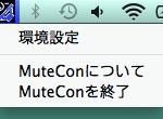 Macの起動音のみを消す