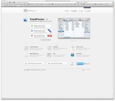 Finderが一気に使いやすくなる『TotalFinder』のインストールと設定