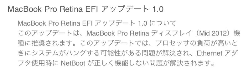 アップデート情報:MacBook Pro Retina EFI アップデート1.0