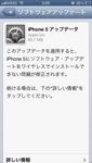 アップデート情報:iOS6.0.1